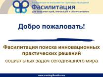 Facilitating innovative practical solutions RUS